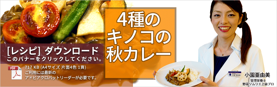 http://meinohama.futata-cl.jp/img/BNR_4CurryRecipe.png