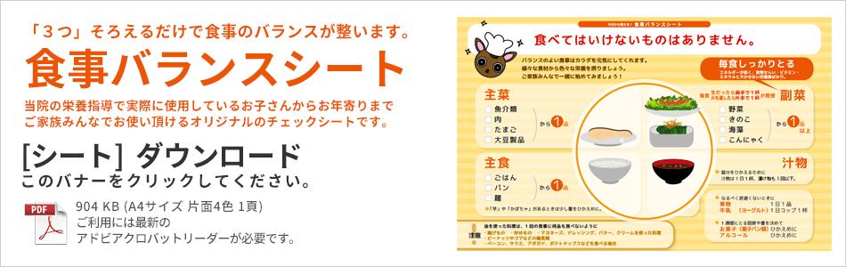 http://meinohama.futata-cl.jp/img/BNR_BalanceSheet.png